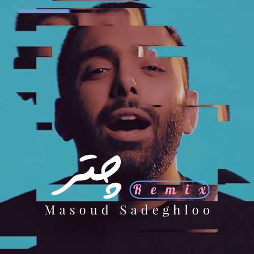 Masoud Sadeghloo New Remix Chatr