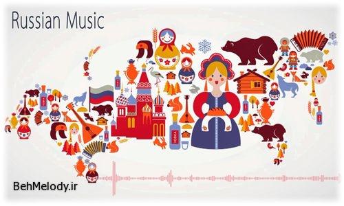 دانلود بهترین آهنگ های روسی