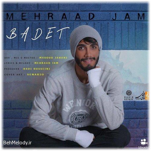 Mehraad Jam – Badet