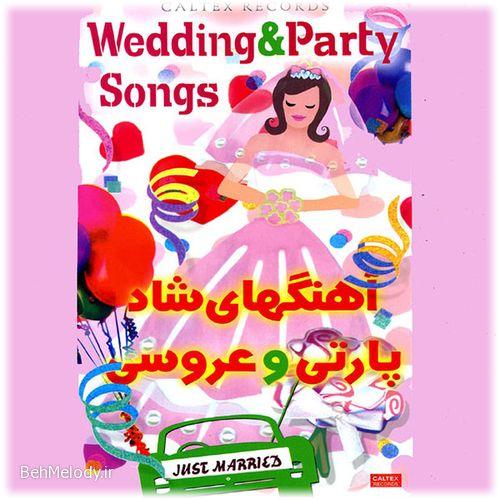 آهنگ شاد عروسی و تولد