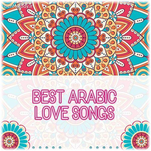 دانلود آهنگ عاشقانه عربی