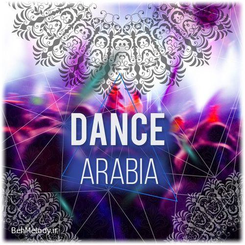 آهنگ برای رقص عربی