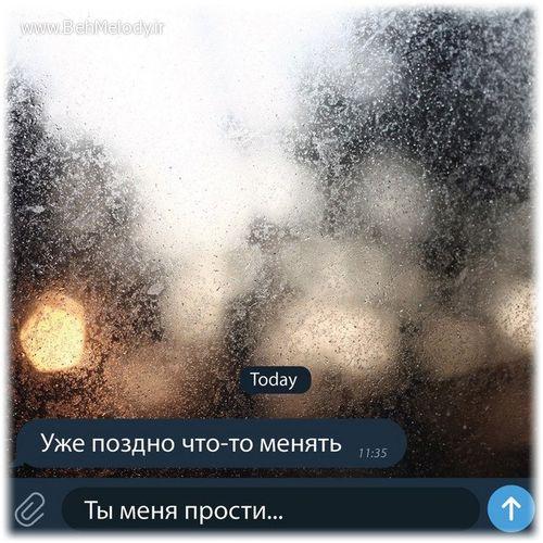 آهنگ روسی زیبای منو ببخش