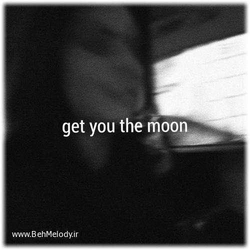 آهنگ ماه رو برات میگیرم از کینا