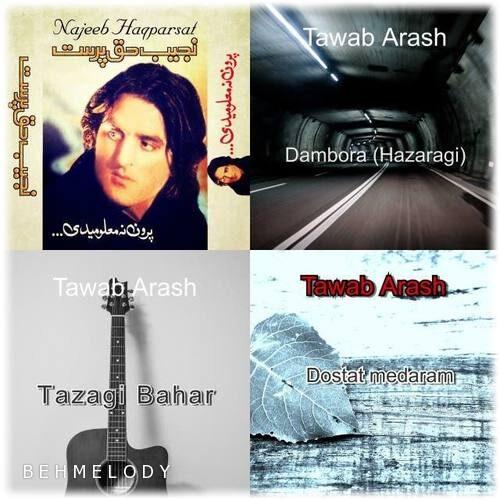 آهنگ افغانی