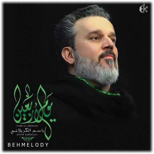 دانلود آلبوم مداحی عربی باسم الکربلایی - یوم الاربعین