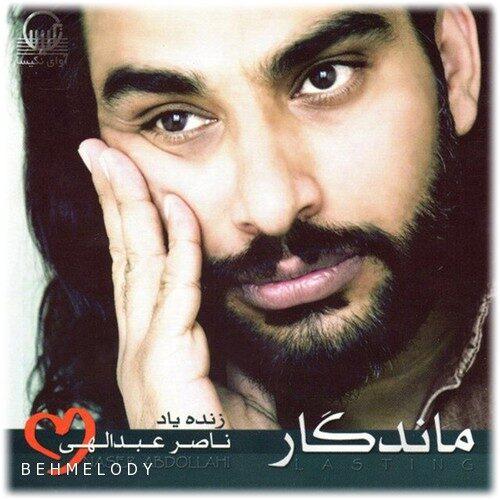 دانلود آلبوم شنیدنی ناصر عبداللهی بنام ماندگار