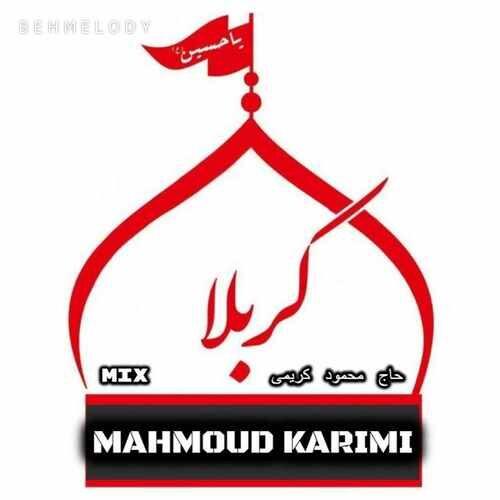 دانلود نوحه حیدر حیدر با صدای محمود کریمی