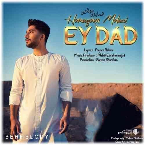 Ey Dad