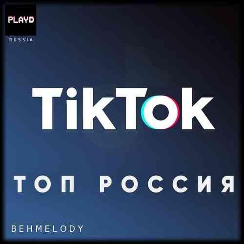 Russian Tik Tok