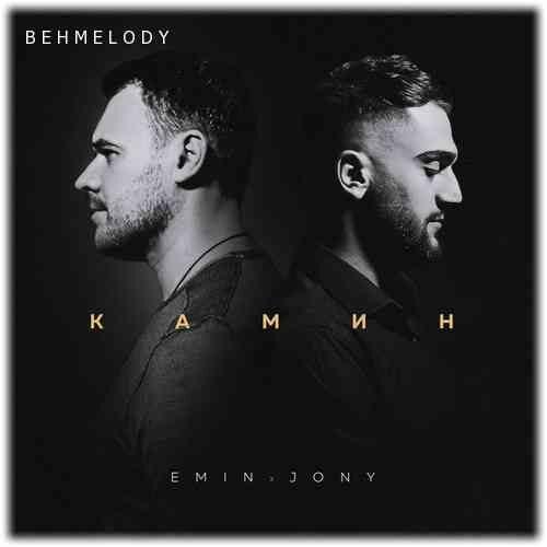 Emin Ft Jony New Song Камин