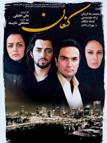 فیلم ایرانی کنعان