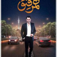 دانلود قسمت اول برنامه هم رفیق با حضور نوید محمدزاده