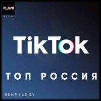 دانلود آهنگ های روسی چالش تیک تاک