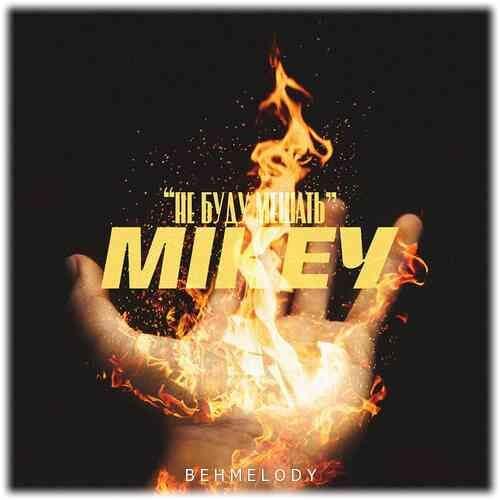 Mikey New Song Не буду мешать