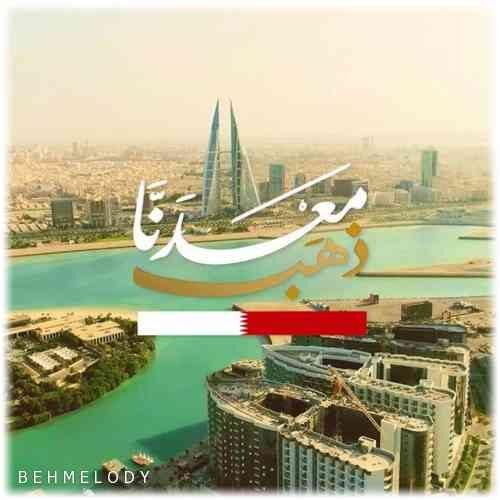 دانلود آهنگ عربی Hala Al Turk به نام Mednaa Dhahab