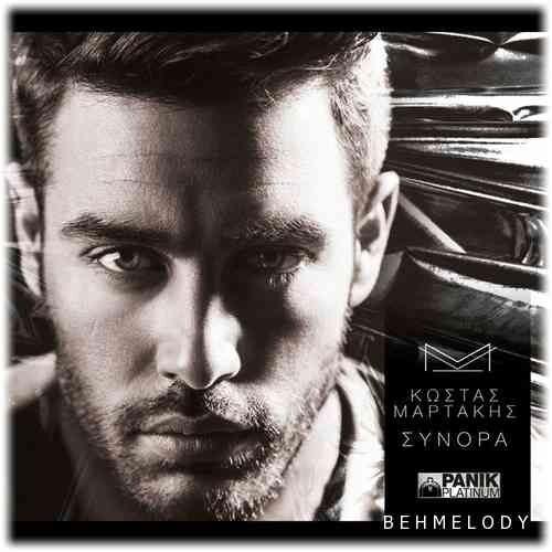 دانلود آلبوم یونانی Kostas Martakis به نام Synora
