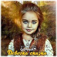 دانلود آهنگ شنیدنی Cvetocek7 به نام Девочка сказка