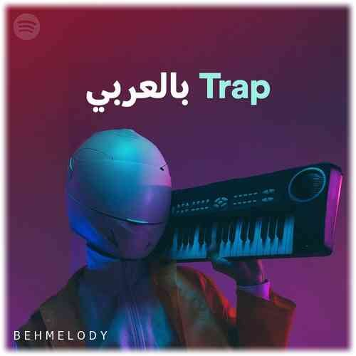 Electronic Trap House with Arab spices