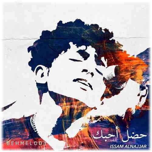 دانلود آهنگ شنیدنی Issam Alnajjar به نام Hadal Ahbek