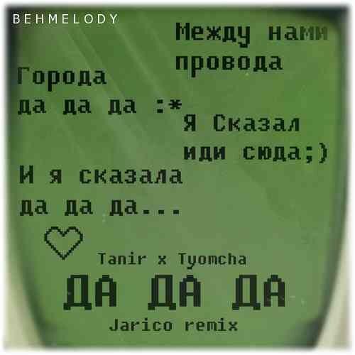 دانلود آهنگ زیبای Jarico به نام Да да да