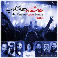 دانلود آهنگهای عاشقانه ایرانی