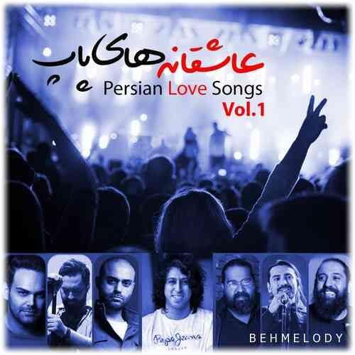 Various Artists - Persian Love Songs, Vol. 1 (Asheghanehaye Pop)