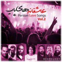 دانلود آهنگهای عاشقانه ایرانی (سری دوم)