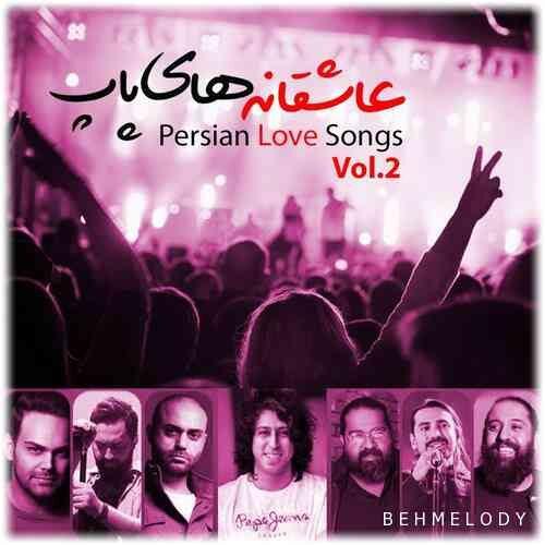 Various Artists - Persian Love Songs, Vol. 2 (Asheghanehaye Pop)