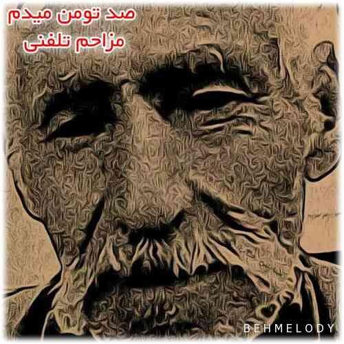 دانلود آهنگ معروف Ahmad Zoghi به نام 100 Toman Midam