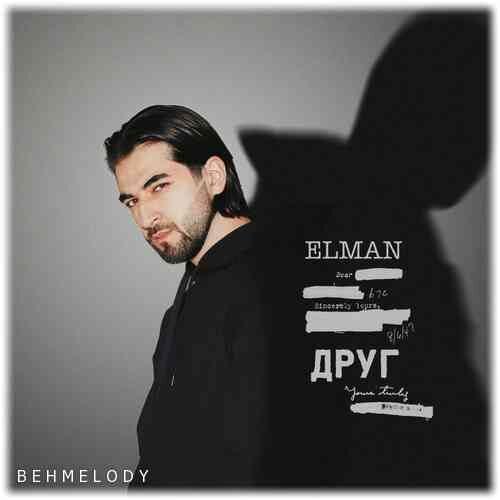 دانلود آهنگ فوق العاده Elman به نام ДРУГ