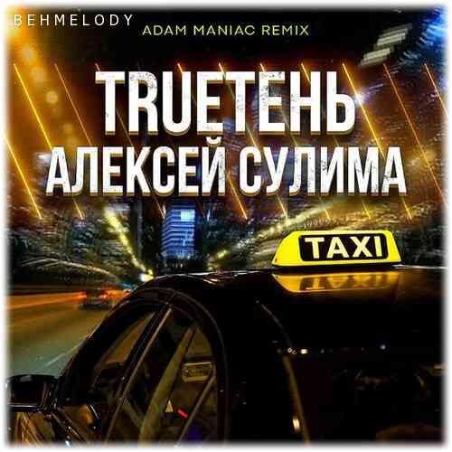 دانلود آهنگ شنیدنی Adam Maniac به نام Такси