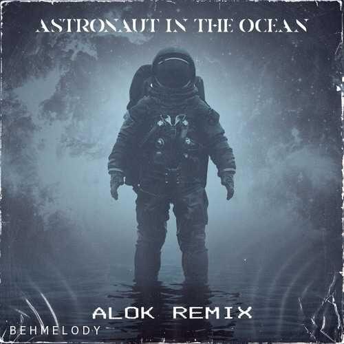 دانلود آهنگ ریمیکس شنیدنی دی جی Alok به نام Astronaut In The Ocean