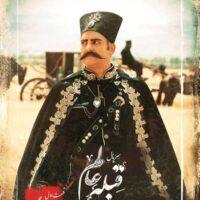 دانلود قسمت اول سریال قبله عالم (شاهزاده و گدا)