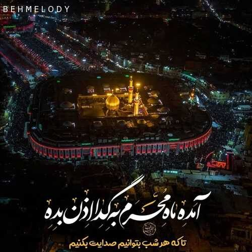 مداحی گریه میکنم با نوای حاج محمود کریمی