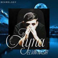 دانلود آهنگ جدید آذری Elvin Nasir به نام Ayna